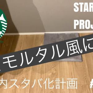 【 室内スタバ化計画】モルタル風フロアタイル