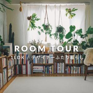 デザイナーふたり暮らし   観葉植物とモノが多めの部屋