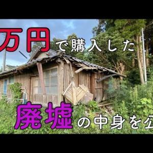 【古民家リノベ動画】新婚夫婦が購入した廃墟の様子をお見せします。