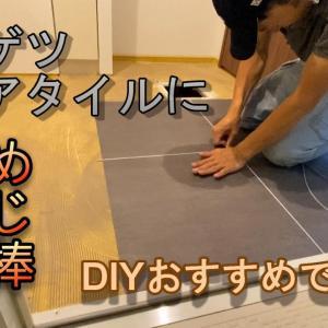 洗面所の床を貼り替えました!