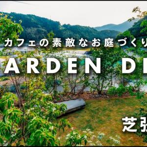 【DIY】カフェ&スタジオのお庭づくり