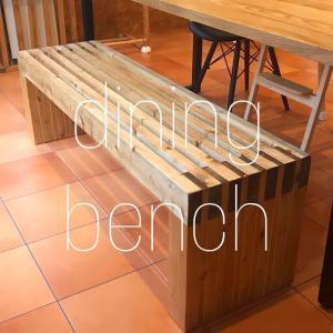【DIY】2×4と1×4でベンチ作り ダイニングベンチ