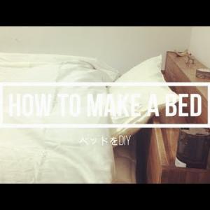 ベットフレームを安くて簡単に作りたい!すのこベッドを自作!