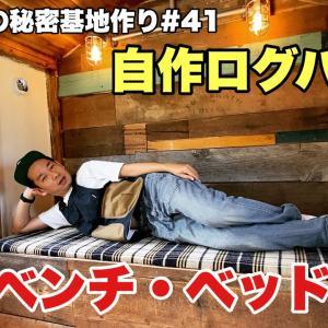 簡単!収納ベンチ・ベッド作り方キャンプ場DIY