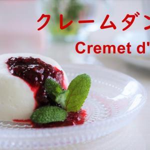 『クレーム ダンジュ』「天使のクリーム」というフランスのお菓子