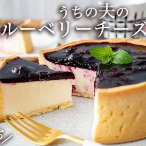 レアチーズケーキタルト (ブルーベリーゼリー)の作り方