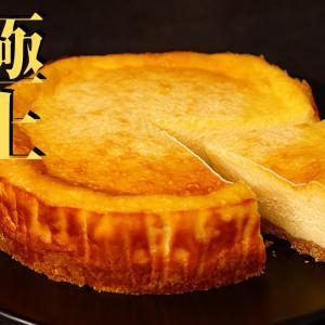 『極上ベイクドチーズケーキ』の作り方