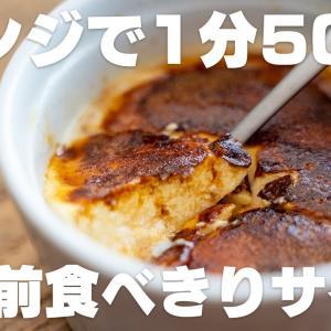 プリン&クレームブリュレ【低糖質】【ダイエット】