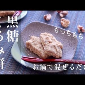 もちもち黒糖くるみ餅(ゆべし)の作り方