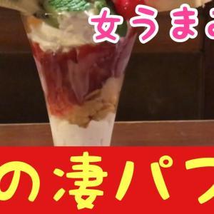 【羅布乃瑠沙羅英慕】埼玉県春日部市 デカ盛りパフェ