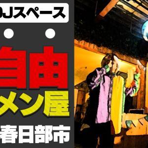 【Kitchen shoku bar village(もしくは豚が如く)】日本一自由なラーメン屋?