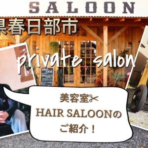 【HAIR SALOON(ヘアサルーン)】埼玉県春日部美容室