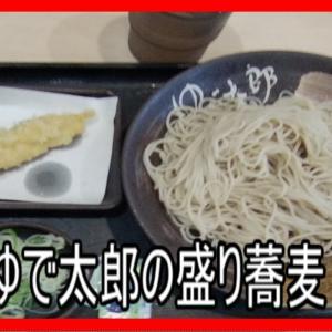 【ゆで太郎】盛りそば 蕎麦専門店
