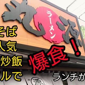 【ラーメン丸源】肉そば&鉄板玉子チャーハン! ランチが狙い目!