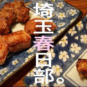 【小料理・もつやき丸金、お多福】最高のレバーステーキ