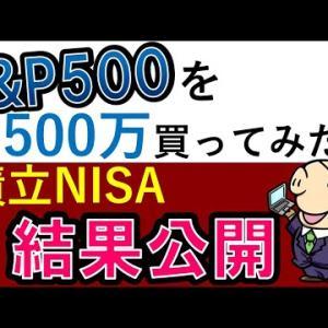 【S&P500に500万投資】積立NISAの結果公開!投資信託よりETFを選ぶ理由