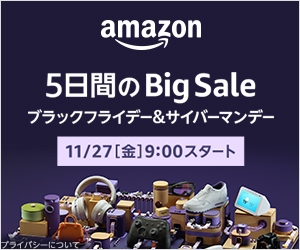 【2020年】Amazonブラックフライデー&サイバーマンデーで買うべきおすすめのおもちゃ育児関連グッズ目玉商品