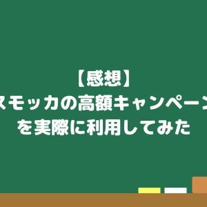 最大5万円!スモッカの高額キャンペーンを実際に利用してみた感想
