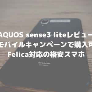 【AQUOS sense3 liteレビュー】楽天モバイルキャンペーンで購入可能!Felica対応の格安スマホ