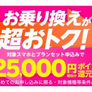 スマホ購入しなくても最大2万円相当のポイント還元!楽天モバイルの新キャンペーン詳細