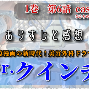漫画「Dr.クインチ1巻 case6」あらすじ・ネタバレ感想|ひかりの糸②