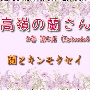 漫画「高嶺の蘭さん 2巻」第6話のネタバレ・あらすじと感想|蘭とキンモクセイ