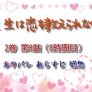 漫画「先生は恋を教えられない 2巻」第8話のネタバレ・あらすじと感想