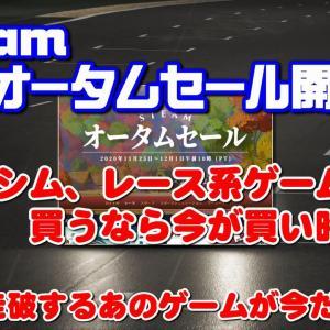 Steamオータムセール開催中。レースシム買うなら今が買い時!?