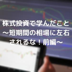【大学生×米国株】株式投資で学んだこと〜短期の相場に左右されるな!前編〜