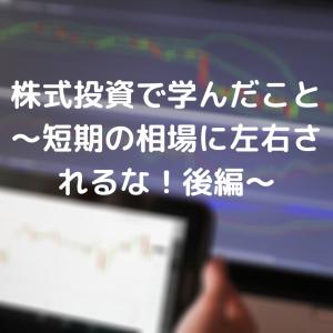 【大学生×米国株】株式投資で学んだこと〜短期の相場に左右されるな!後編〜