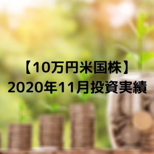 【10万円から始める米国株】2020年11月の投資実績と1ヶ月の振り返り