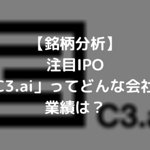 【銘柄分析】C3.ai (AI) が近日IPO!提供しているサービスや経営状況をチェック