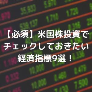 【必須】米国株投資でチェックしておきたい経済指標・イベント9選