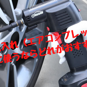 おすすめ【電動空気入れ5選】車や自転車にも使えるコードレスで持ち運びにも便利なものを厳選!