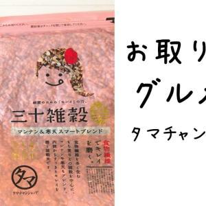 タマチャンショップ雑穀米【美】お取り寄せグルメ