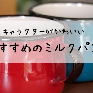 【おすすめ7選】ホーロー片手鍋キャラクターが可愛いミルクパン
