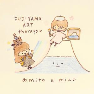 9月5日 FUJIYAMA ART therapy
