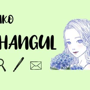 【한국어】韓国語の勉強を始めました⑩* Hello Talk ハロートーク(アプリ)