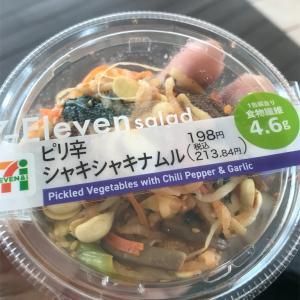 セブンイレブン「シャキシャキ野菜のピリ辛ナムル」はお酒がススム。