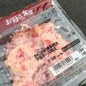 ファミマ「かにかま博多明太マヨネーズ和え」はとてもクリーミーで旨辛!