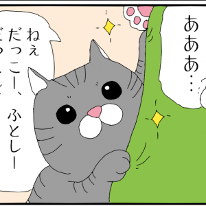 猫の言うがままに