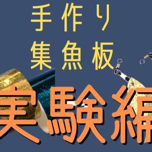 【自作】サビキ用キラキラ集魚板の効果はいかに!?