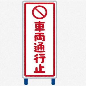 【東京板橋区】突然先へ進めなくなってしまう「魔の四差路」がネットで話題に