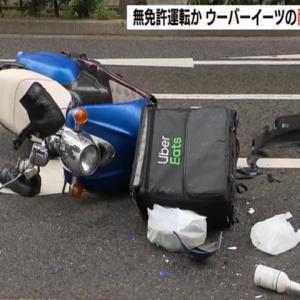 【名古屋】ウーバーイーツ配達員が警察官の職務質問中にバイクで逃走 逆走して車と衝突