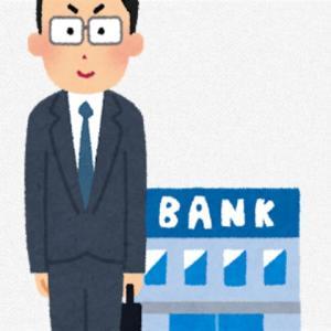 優良取引先のご子息が銀行に就職してきた結果…