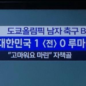 【炎上】韓国テレビ局、五輪サッカーでルーマニアのオウンゴールに「ありがとう」と字幕