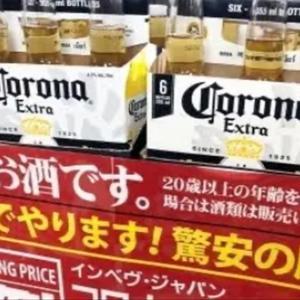 コロナビールさん、とんでもない値段になってしまうwwwww