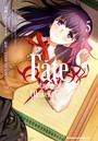 NO 37【Fate/stay night [Heaven's Feel]】