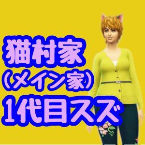 猫村家(8)クロタロウの転職【1代目スズ】