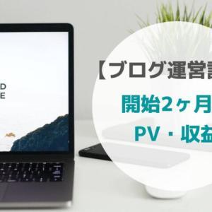 【ブログ運営記録】2ヶ月目のPV・収益も晒します‼︎